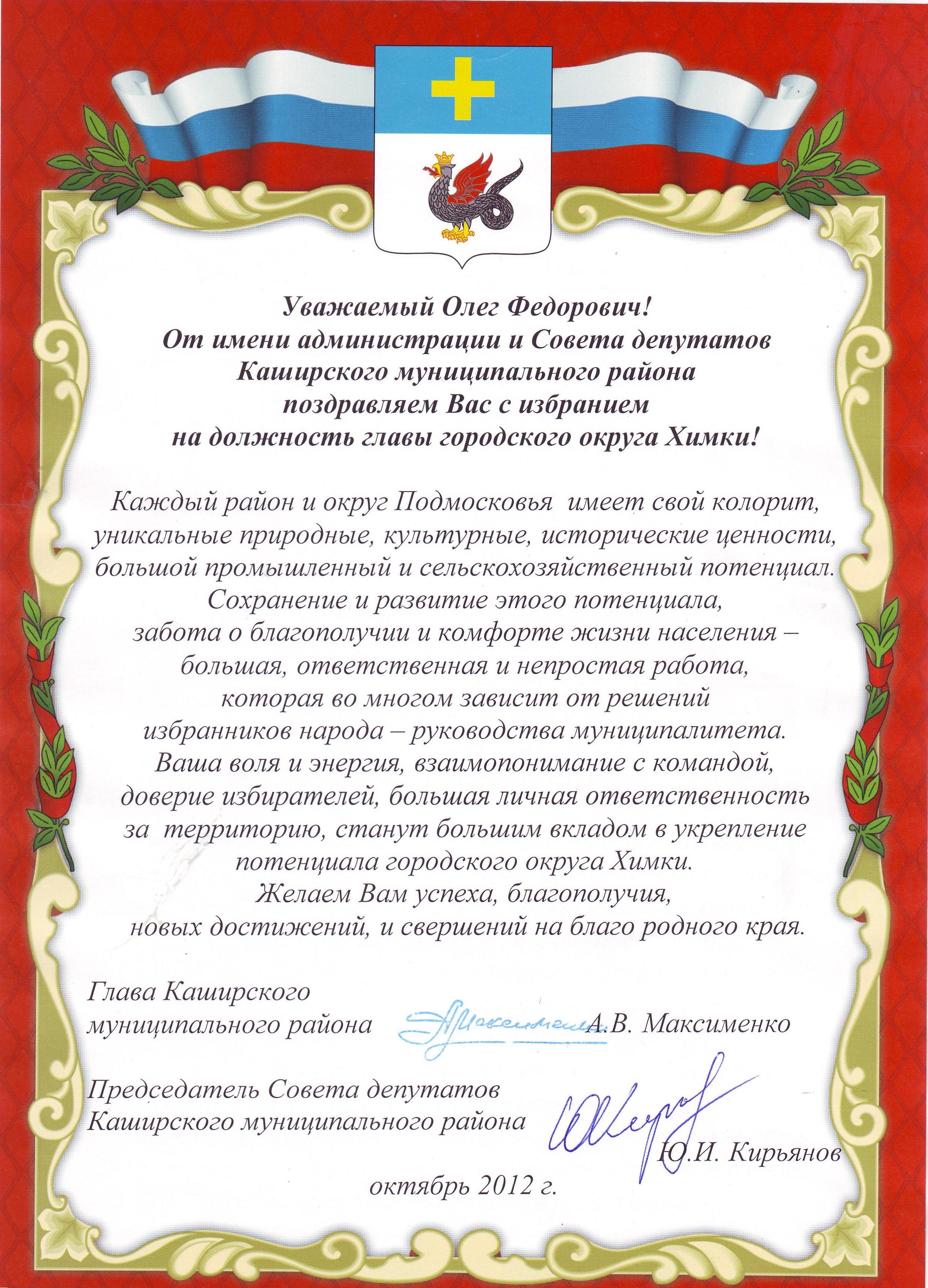 Поздравление юбилей городского округа