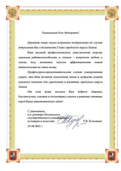 Поздравление на вступление в должность главы района