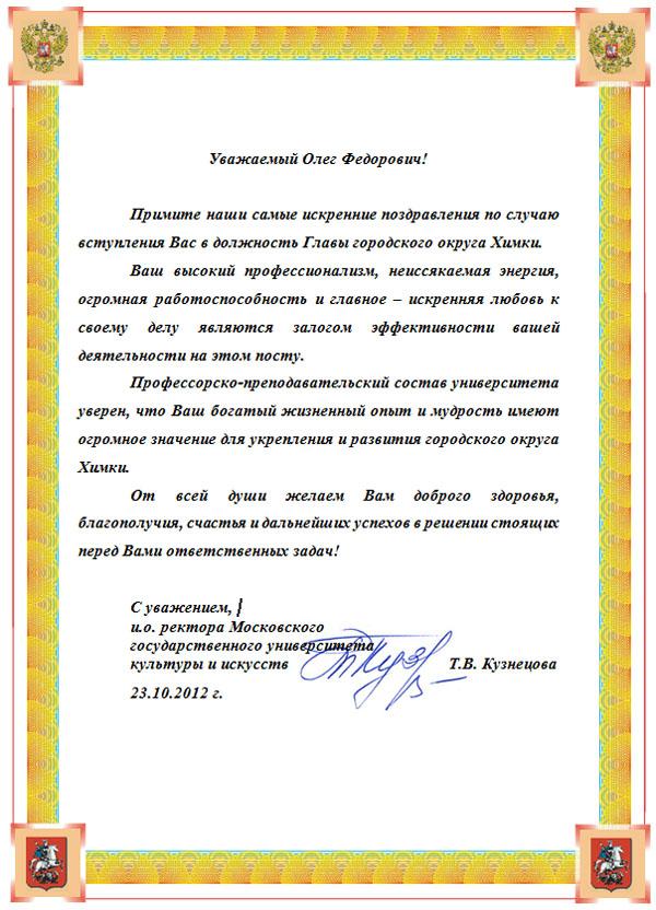Поздравления на назначение на должность заместителя