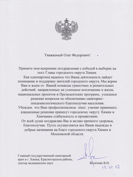 нас поздравления с назначением главой сказать, что ювентус